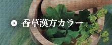 香草漢方カラー