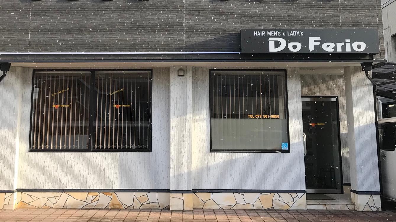 草津市の美容・理容室Do Ferio